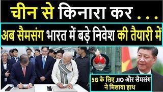 अब कूड़े में जाएगा हुआवे क्योकि भारत में 5G Network का हिस्सा बनना चाहती है Samsung \ Jio 6 paisa