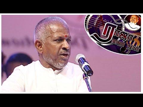 'Janani Janani' by Ilaiyaraaja | Raja Rajathan Live Show