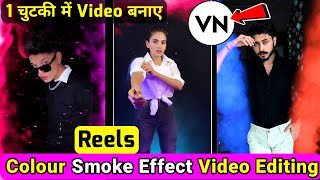 Colour Smoke effect Tutorial | Video me smoke effect kaise lagaye | Reels Video Editing