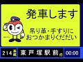 横浜市営バス全区間車内放送 214系統A 東戸塚駅前→東戸塚駅前