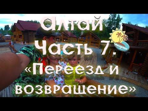 """Алтай 2018 - часть 7  """"Переезд и возвращение домой"""""""