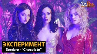 Эксперимент: Ну, погоди! + Serebro - Chocolate (Dabro remix)