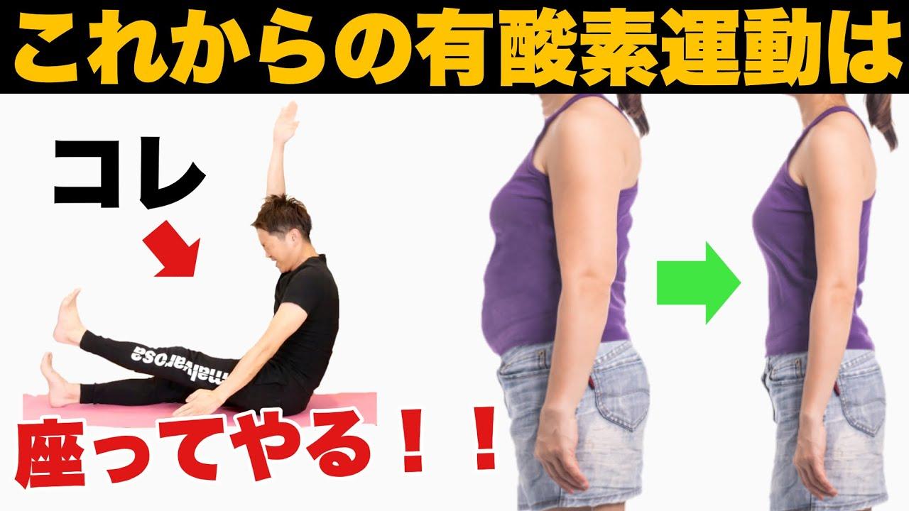 【家でできる有酸素運動】60分歩くよりお腹が凹む!太ももが細くなる!簡単エクササイズ