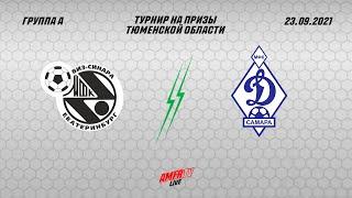 Группа А. «Синара» (Екатеринбург) - «Динамо-Самара»