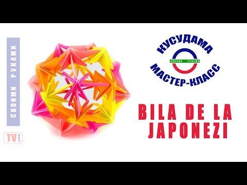Кусудама Bila de la Japonezi. Kusudama Bila de la Japonezi