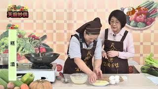 陳金蓮-糕渣&香酥豆包捲【天廚妙供27】| WXTV唯心電視台