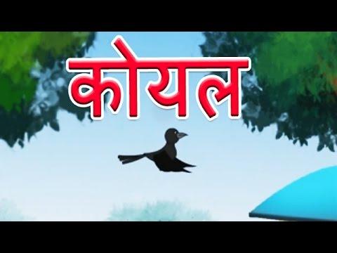 Koyal - Hindi Poems For Nursery