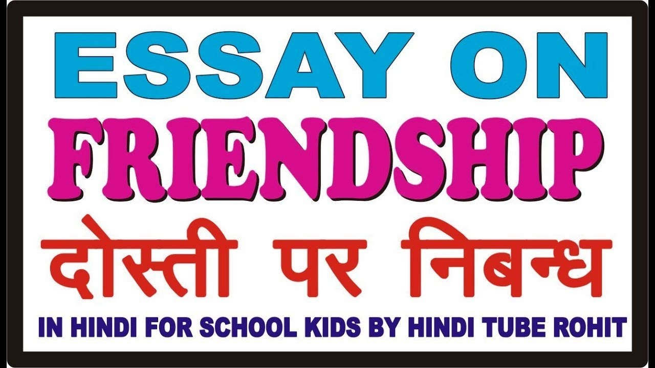 Essay on frienship