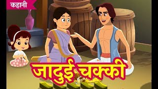 जादुई चक्की | Jadui Chakki | Hindi Fairy Tales | Stories For Kids | Hindi Kahaniya