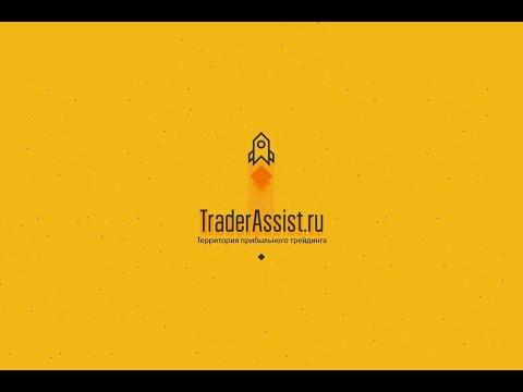 Обзор рынка Forex на 02.08.2017, для клиентов Trader Assist