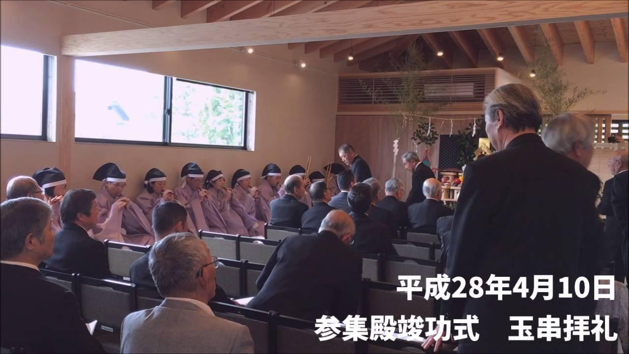 20160410参集殿竣功式玉串拝礼 -...