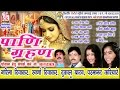 CG BIHAV GEET-PANIGRHN-GARIMA DIWAKAR-HIT CHHATTISGARHI VIVAH SONG HD VIDEO AVM STUDIO 9301523929
