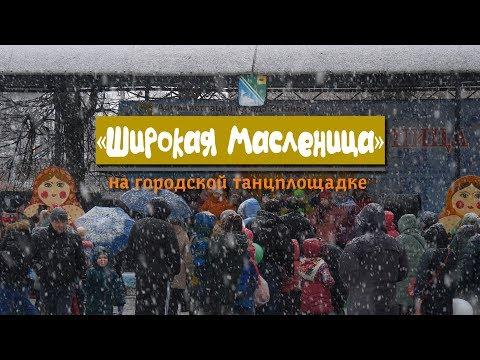 """""""Широкая Масленица"""" 2019"""