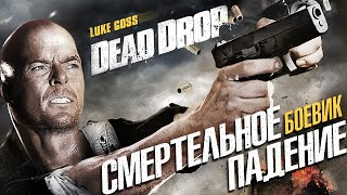 Смертельное падение /Dead Drop/ Фильм HD
