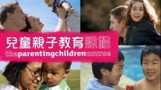 """《兒童親子教育課程》第一講 - (粵語配音DVD 體驗版) """"The Parenting Children Course"""" Talk 1 (Cantonese Dubbing DVD Sample)"""