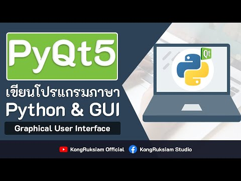 สอน Python & Qt5 (GUI ) ตอนที่ 14 - โปรแกรมแปลภาษาอังกฤษ - ไทย