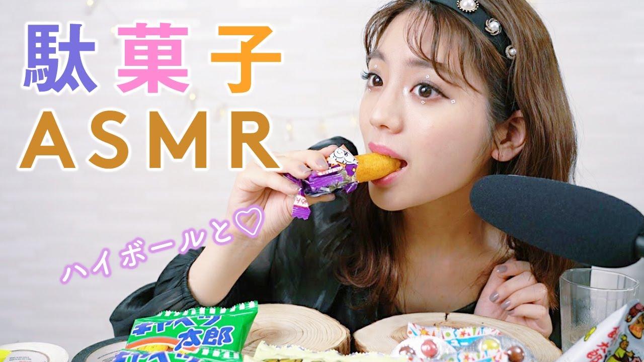 【ASMR】駄菓子×ハイボールで小学生時代を振り返る【韓国メイクで情報渋滞】