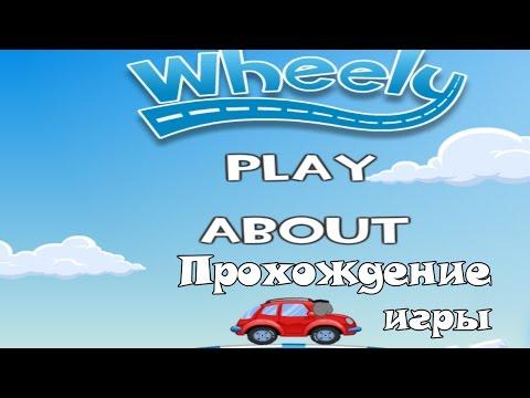 Флеш игра Вилли 1 часть Wheely 1 часть