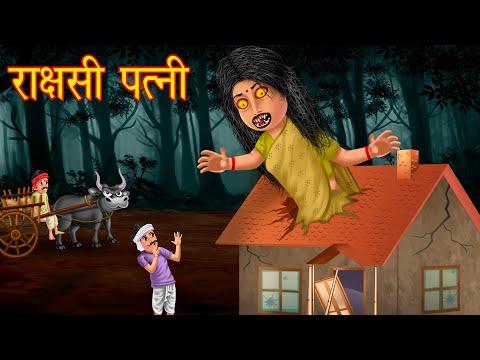 राक्षसी पत्नी | Horror Stories | Hindi Kahaniya | Stories In Hindi | Moral Stories | Funny Stories |