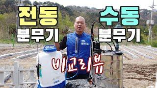 [농약살포기 리뷰] 전동식/수동식 충전 분무기 비교 사…