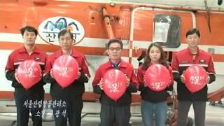 서울산림항공관리소 소장 김광석 등 5분이 참여해주셨습니다! 산림항공관리소 화이팅