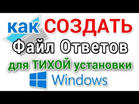 Как создать файл ответов для автоматической установки Windows
