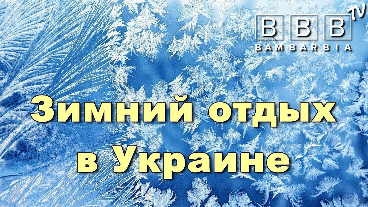 Зимний отдых в Украине: Карпаты, Закарпатье, новогодние туры