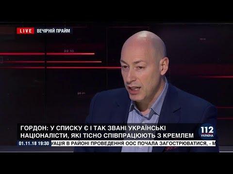Гордон: С украинской