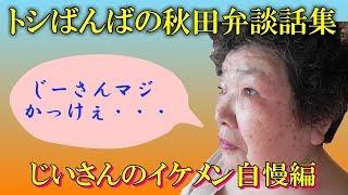 【聞くだけで話せるようになる】トシばんばの秋田弁談話集~じいさんの...