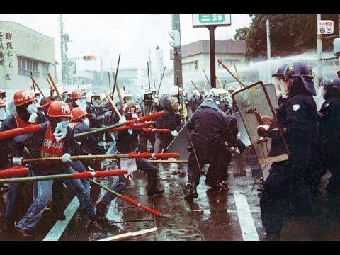 【SANRIZUKA 1985】Japanese Students Defeat Riot Police