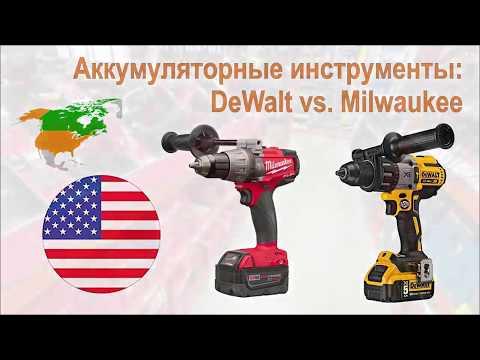 Электрик в США. Аккумуляторные инструменты DeWalt и Milwaukee.