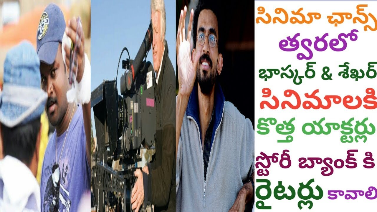 Cinema Chances - New Actors and Writers For Up Coming Telugu Films | సినిమా  ఛాన్స్ లు