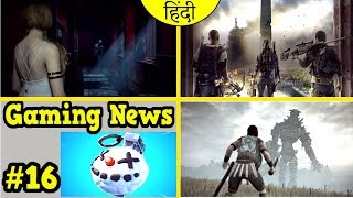 Gaming News #16 FORTNITE NEW UPDATE FALLOUT 76 NEW PATCH 5 RE 2 REMAKE FREE DLC DATE REVIL