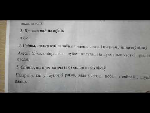 2 вариант Контрольная 4 класс Белорусский язык Назоуники 3 четверть