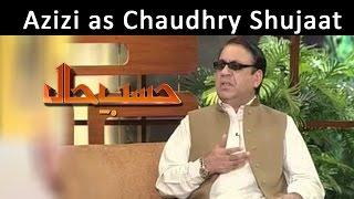 Azizi as Chaudhry Shujaat Hussain | Hasb-E-Haal | 8 Mar 2015