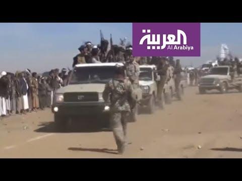 ميليشيات الحوثي تعرقل مجددا تنفيذ اتفاق ستوكهولم  - نشر قبل 26 دقيقة