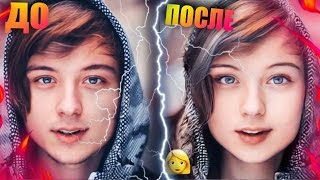 - ИВАНГАЙ СТАЛ ДЕВУШКОЙ FaceApp