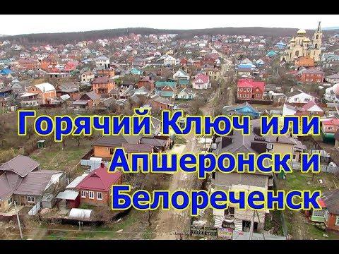 Горячий Ключ или Белореченск и Апшеронск - моё предвзятое мнение