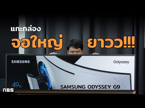 Unbox - โคตรจอ ใหญ่ ยาว เทพ SAMSUNG ODYSSEY G9