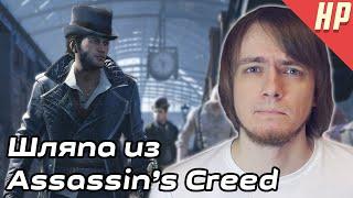 Шляпа из Assassin's Creed(Мышь Redragon Firestorm - http://goo.gl/RZneHw ✓Новые видео каждую неделю! Подписывайся ..., 2015-09-14T05:39:22.000Z)
