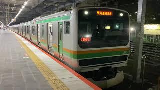 (実車) E231系 東海道線 最終熱海行き発車