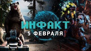 Far Cry 5 + Far Cry 3, релиз The Forest, анонс Space Hulk: Tactics — «Инфакт» от 05.02.2018