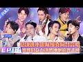 [Shine! Super Brothers] EP12 | YOUKU