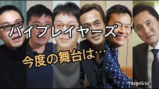連続ドラマ「バイプレイヤーズ~もしも6人の名脇役がシェアハウスで暮ら...