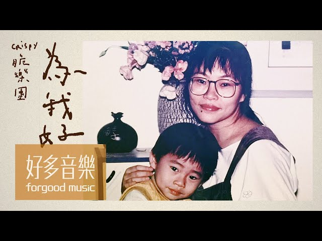 Crispy脆樂團 [ 為我好 ] Official Lyrics Video