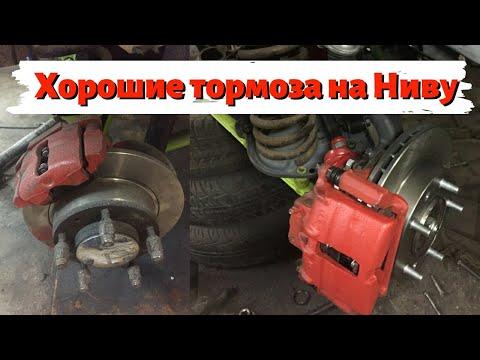 Мощные тормоза на Ниву.Задние дисковые тормоза и суппорта Волга на Ниву,Шниву.