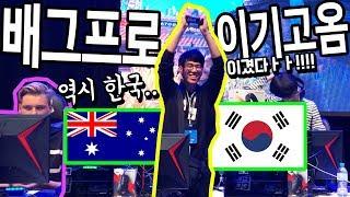 SUB)🔥호주 배그 프로게이머를 대회에서 이기고 와버렸다!!ㅋㅋㅋㅋㅋㅋ🔥I beat PUBG pro-gamer at the competition!! hahahaha