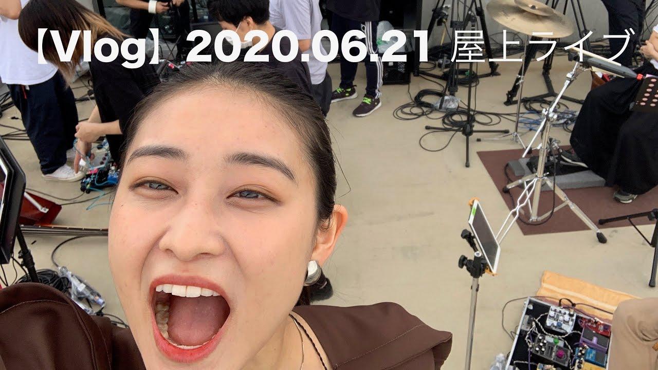 【Vlog】2020.06.21 屋上ライブ