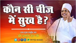 कौन सी चीज में सुख है Where is the Pleasure By Shri Asang saheb ji sukhad satsang