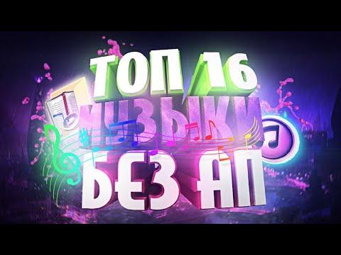 Музыка Без АП топ 16  ( Без авторских прав!!!)